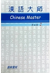 漢語大師2(英文版)繁體中文版(附CD)四版