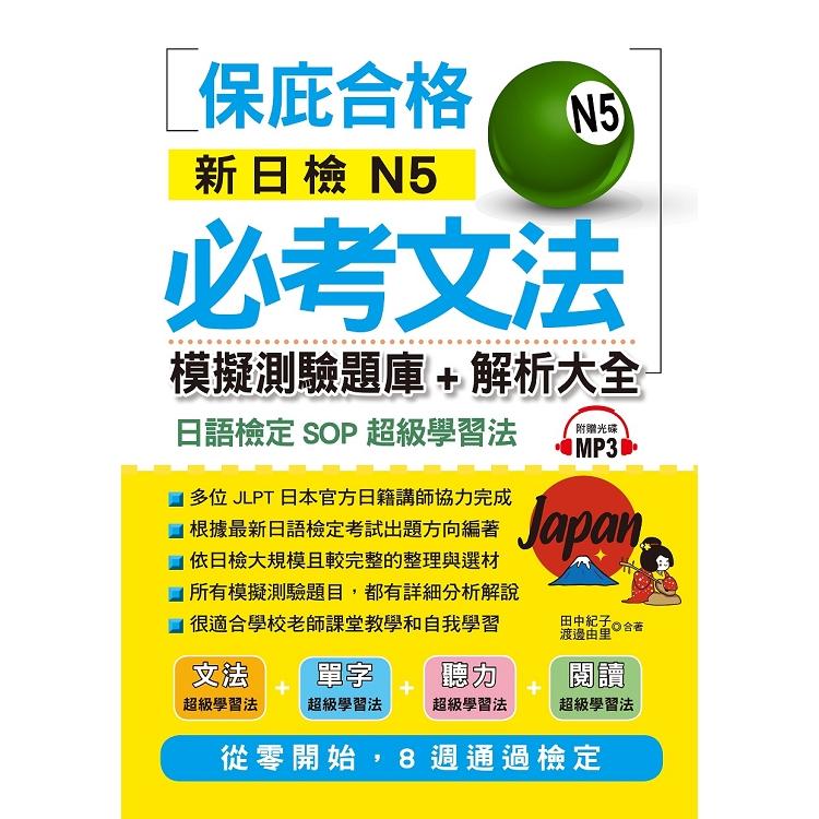 新日檢N5必考文法 模擬測驗題庫+解析大全(附MP3)