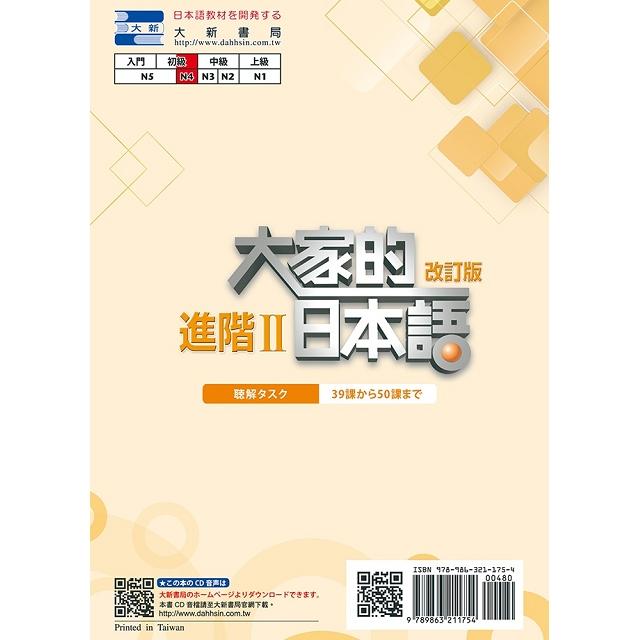 大家的日本語 進階Ⅱ 改訂版 聽解