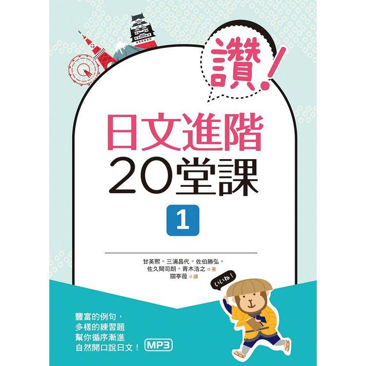 讚!日文進階20堂課 1(16K+1MP3)