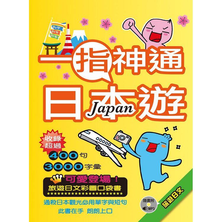 一指神通日本遊:旅遊日文(50K +1MP3)