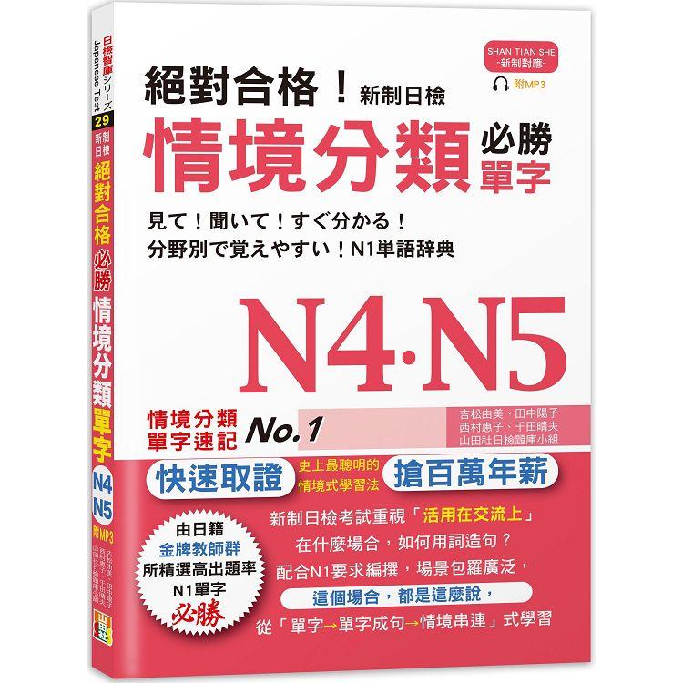 絕對合格!新制日檢 必勝N4,N5情境分類單字 (25K+MP3)