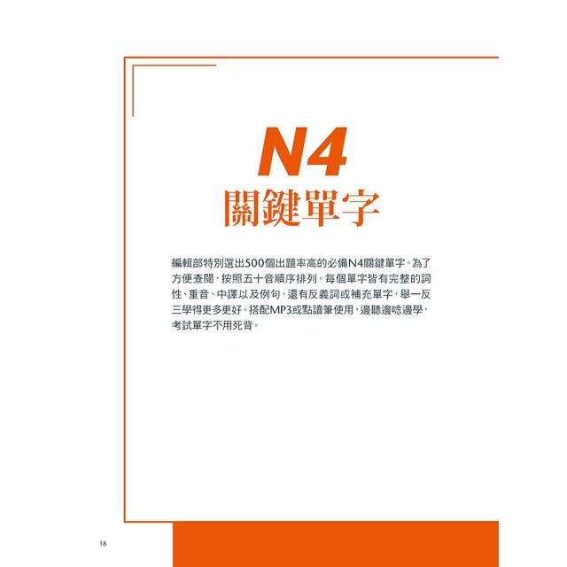 JLPT日檢完全攻略【試題+解析】N4(附CD-ROM/含MP3)
