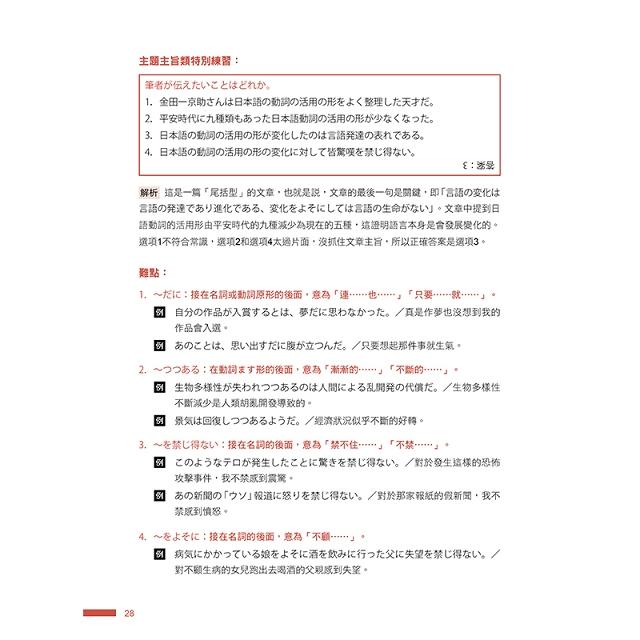 JLPT新日檢【N1讀解】滿分衝刺大作戰:64篇擬真試題破解訓練+8大題型各個擊破!