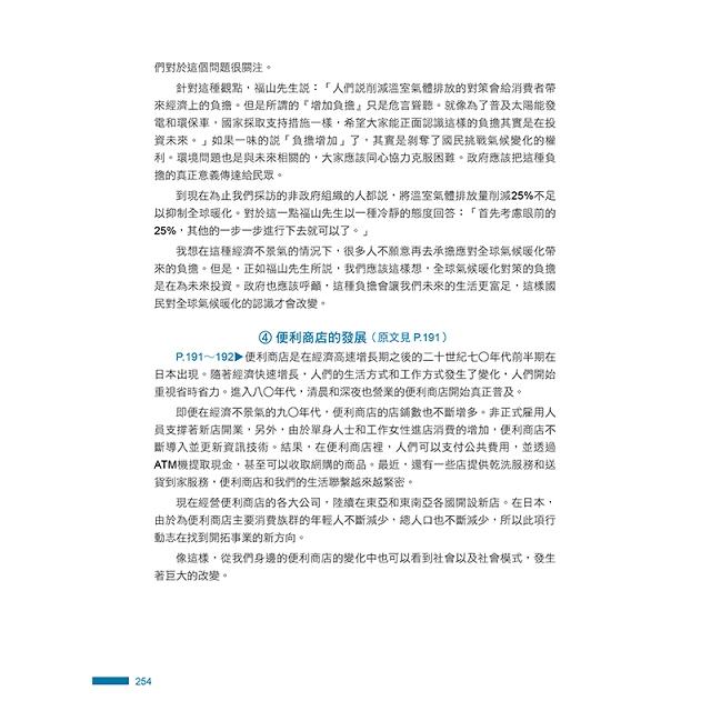 JLPT新日檢【N2讀解】滿分衝刺大作戰:64篇擬真試題破解訓練+8大題型各個擊破!