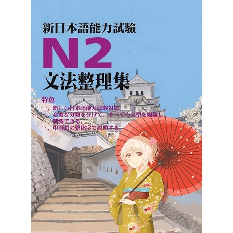 新日本語能力試驗N2文法整理集
