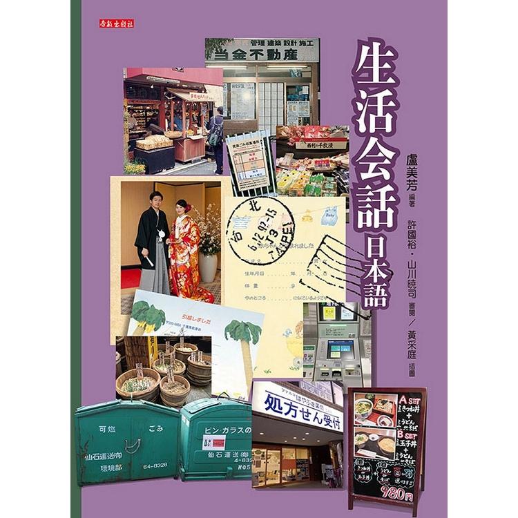 生活話日本語(書+光碟):快速融入日本生活的必要入門