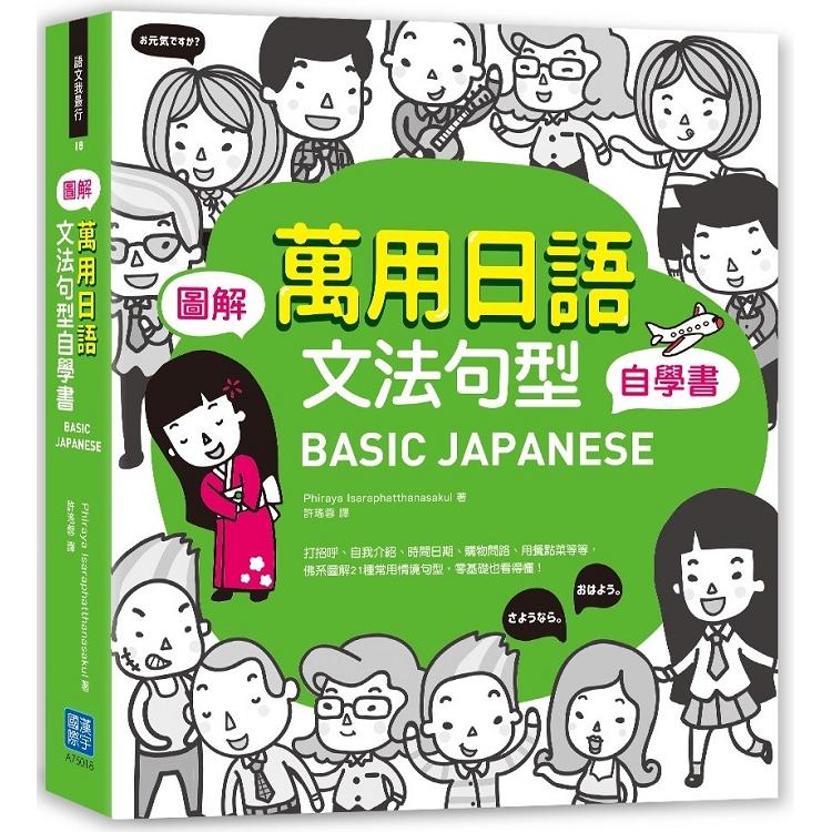 BASIC JAPANESE 圖解.萬用日語文法句型自學書