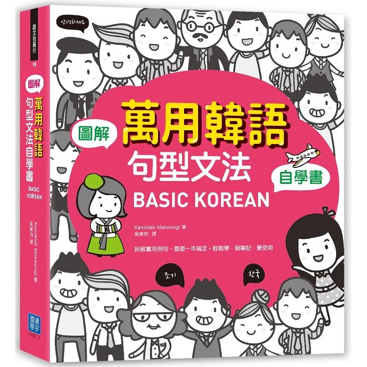BASIC KOREAN 圖解.萬用韓語句型文法自學書