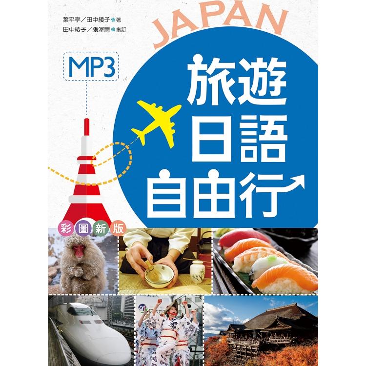 旅遊日語自由行【彩圖版】(25K +1MP3)