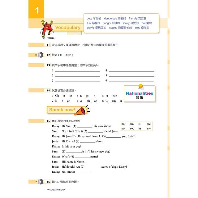 Grammar Gym練習本(附文法+聽力練習題CD)