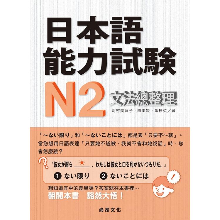 日本語能力試驗N2文法總整理