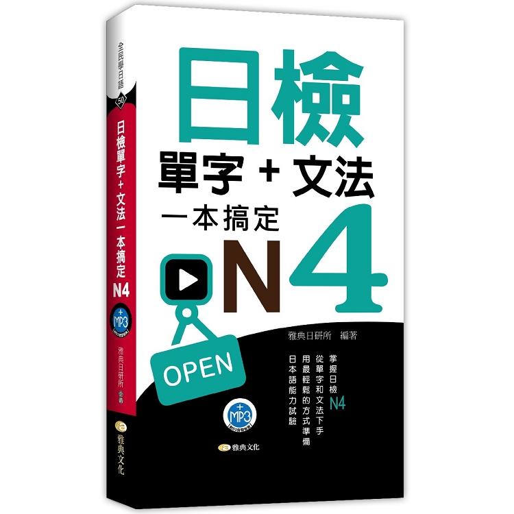日檢單字+文法一本搞定N4(+MP3)