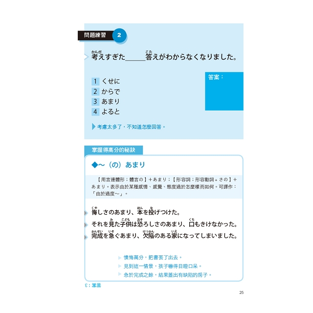 新日檢N2必考文法 模擬測驗題庫+解析大全(附MP3)