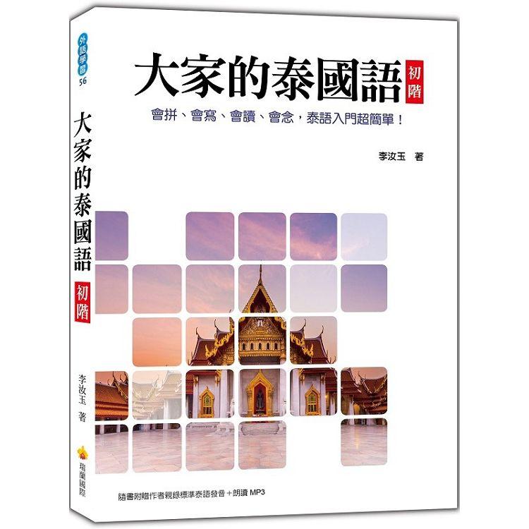 大家的泰國語初階(隨書附贈作者親錄標準泰語發音+朗讀MP3)