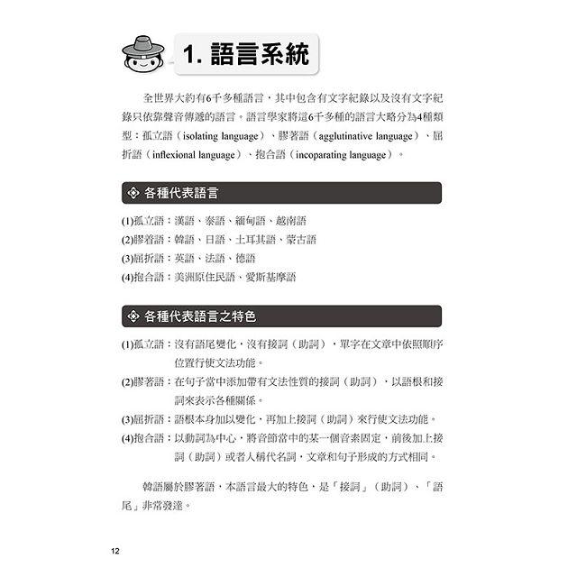 我的韓語第一步全新修訂版(隨書附贈標準韓語發音+朗讀MP3)