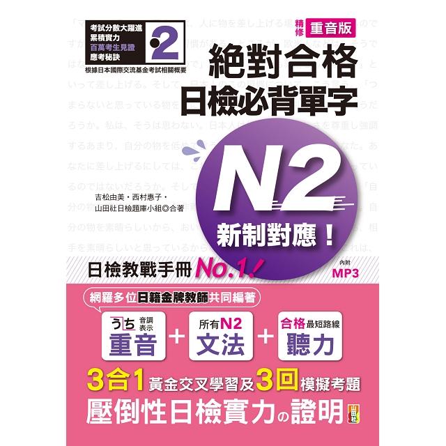 精修重音版 新制對應 絕對合格!日檢必背單字N2 (25K+MP3)