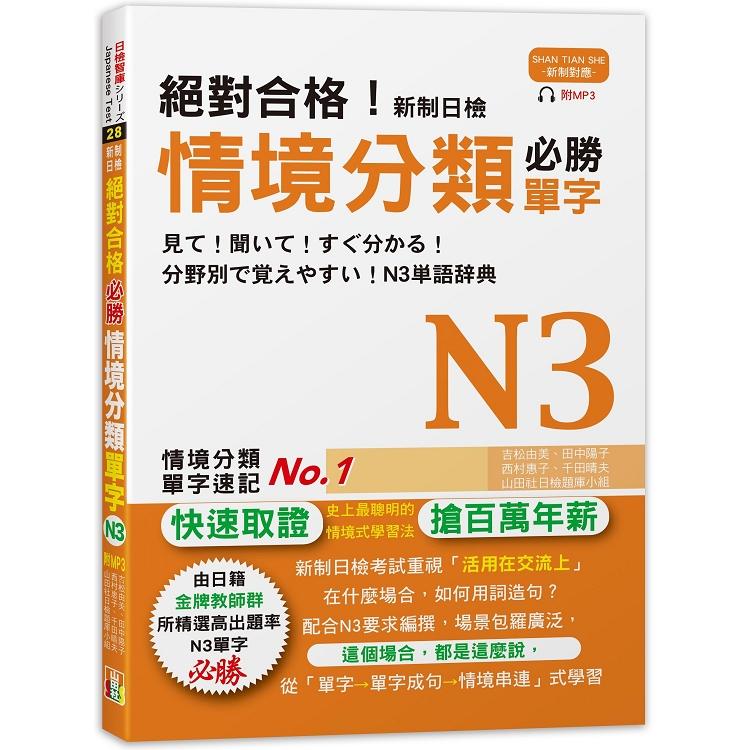 絕對合格!新制日檢 必勝N3情境分類單字 (25K+MP3)