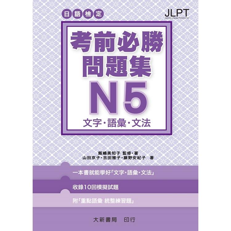 日語檢定 考前必勝問題集 N5 文字.語彙.文法