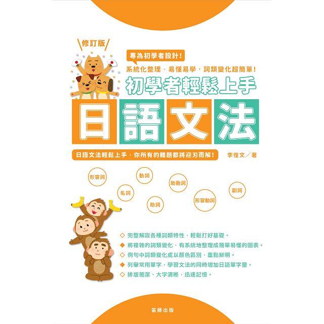 初學者輕鬆上手日語文法修訂版:系統化整理、易懂易學,詞類變化超簡單!