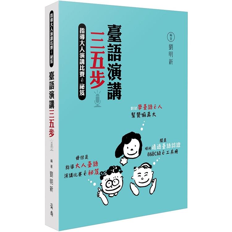 臺語演講三五步