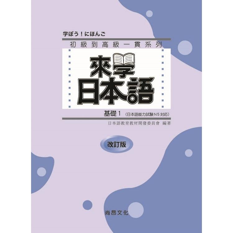 來學日本語 基礎1 改訂版(書+1CD)