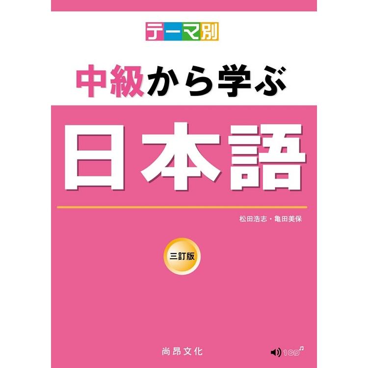 主題別 中級學日本語 三訂版(書+CD)