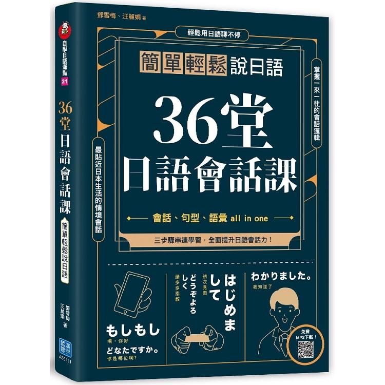 36堂日語會話課 : 簡單輕鬆說日語