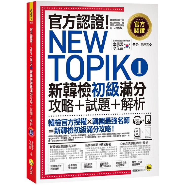 官方認證!New TOPIK I 新韓檢初級攻略+試題+解析(附聽力試題MP3+必考題型測驗加強本+超高命中