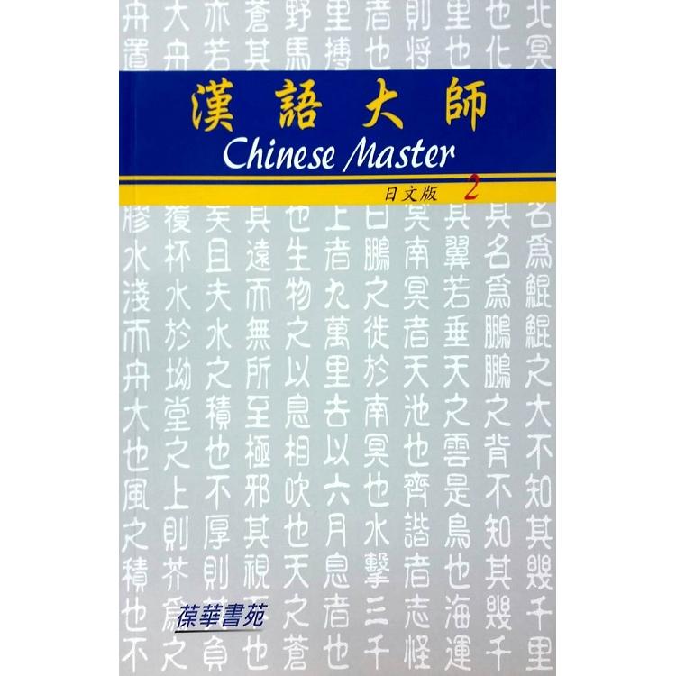 漢語大師2(日文版)繁體中文版(附CD)第6版