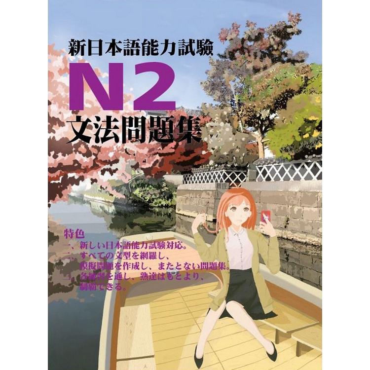 新日本語能力試驗N2文法問題集