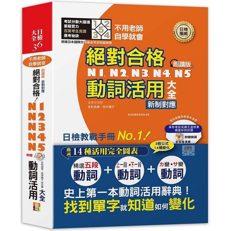 朗讀版 新制對應 絕對合格!N1,N2,N3,N4,N5動詞活用大全(25K+MP3)—不用老師,自學就