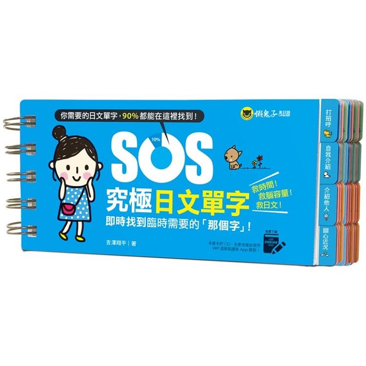 SOS究極日文單字(免費附贈虛擬點讀筆APP)