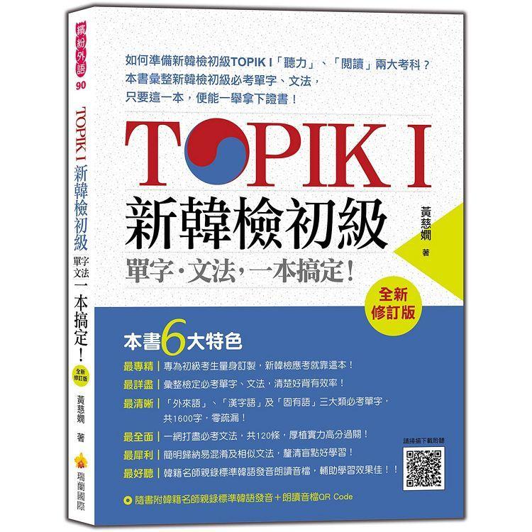 TOPIK I 新韓檢初級單字.文法,一本搞定!全新修訂版(隨書附韓籍名師親錄標準韓語發音+朗讀MP3、音