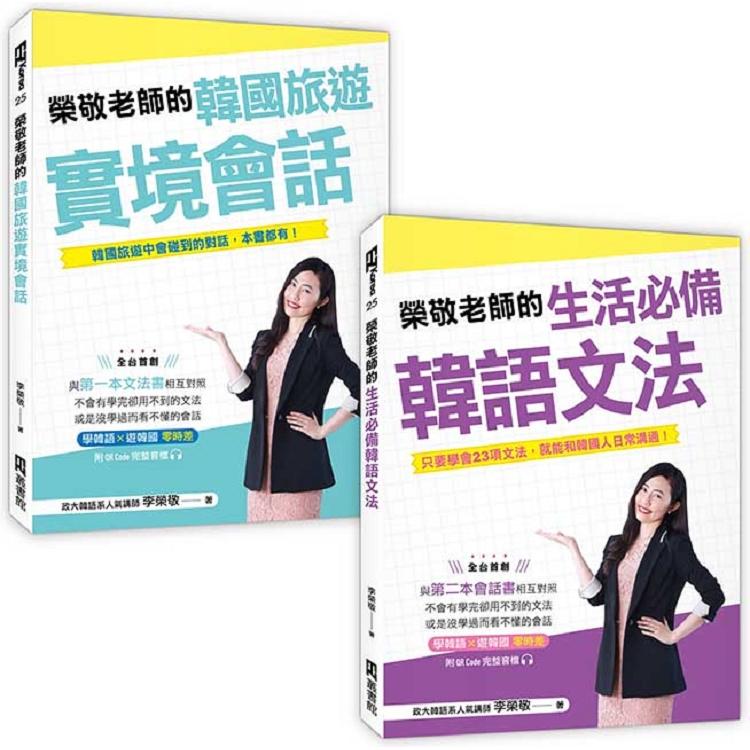 榮敬老師的《生活必備韓語文法》+《韓國旅遊實境會話》(2書附防水書套、QRCode音檔)