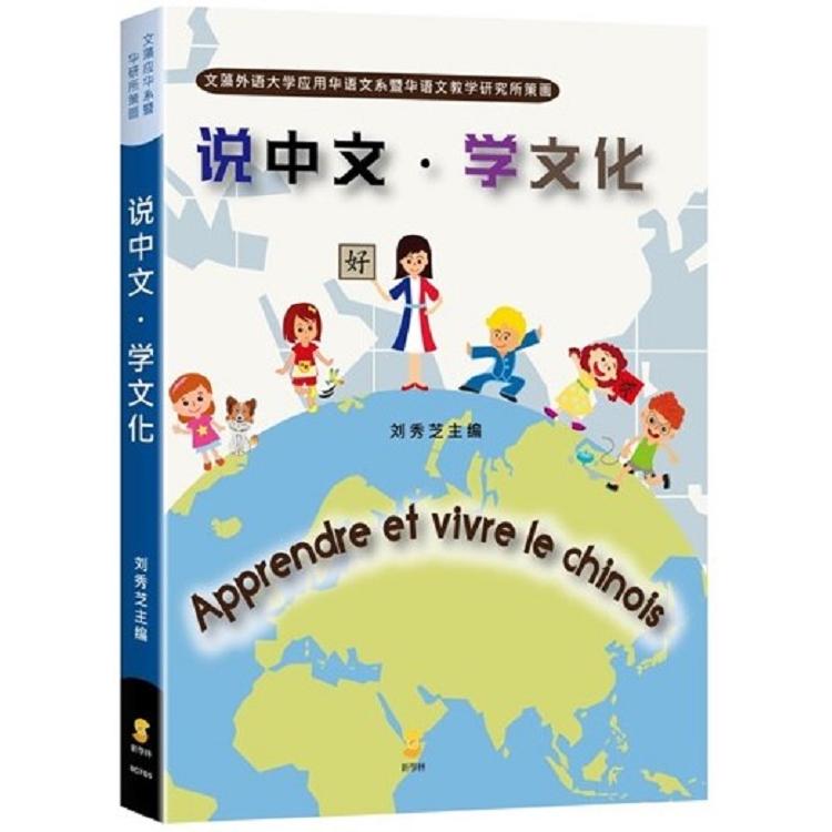 中文;文化