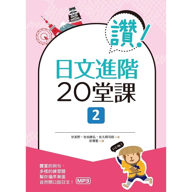 讚!日文進階20堂課 2(16K+1MP3)