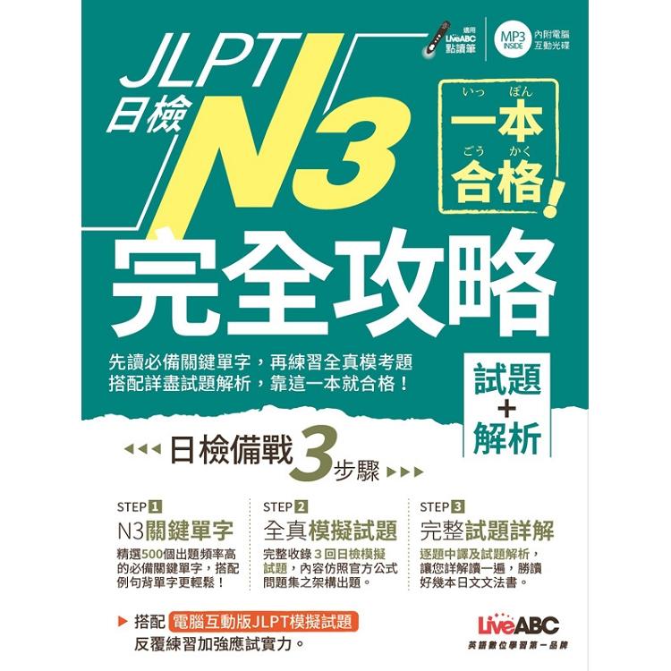 JLPT日檢完全攻略(試題+解析)N3(附CD-ROM含MP3)