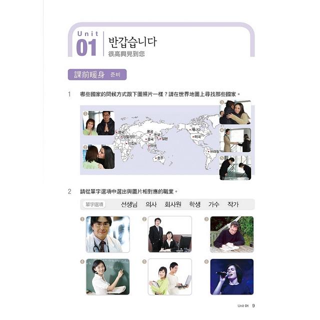 我的第一本韓語聽力課本:最適合初學者的韓語聽力教材,上課、自學、準備TOPIK檢定皆適用(附MP3)