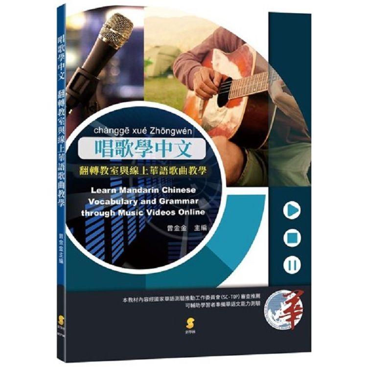 唱歌學中文:翻轉教室與線上華語歌曲教學