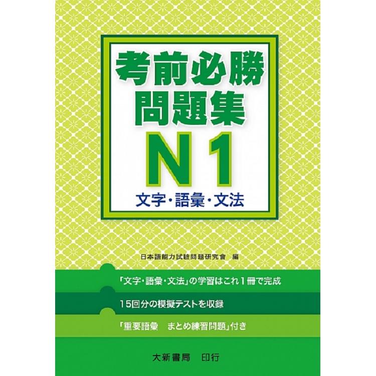 日語檢定 考前必勝問題集 N1 文字語彙文法