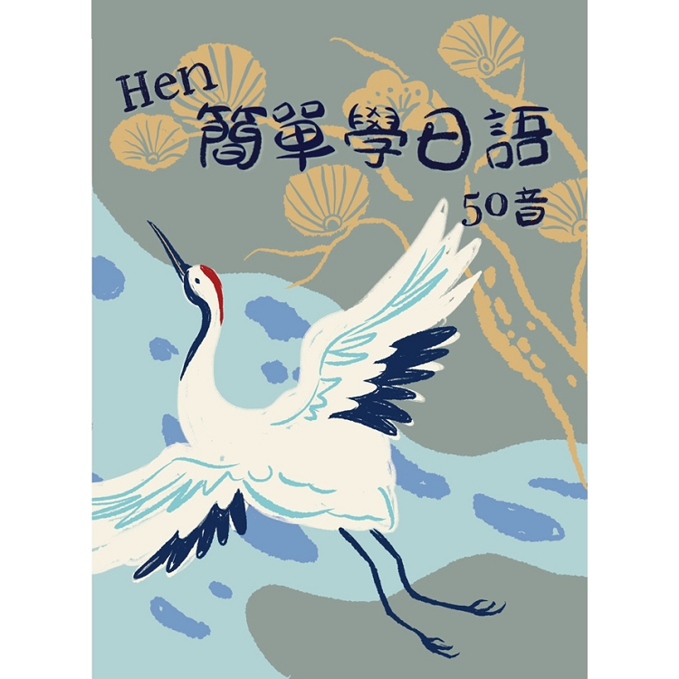 Hen簡單學日語 50音  書+ CD
