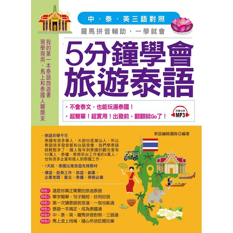 5分鐘學會旅遊泰語-超簡單!超實用!出發前,翻翻就Go了