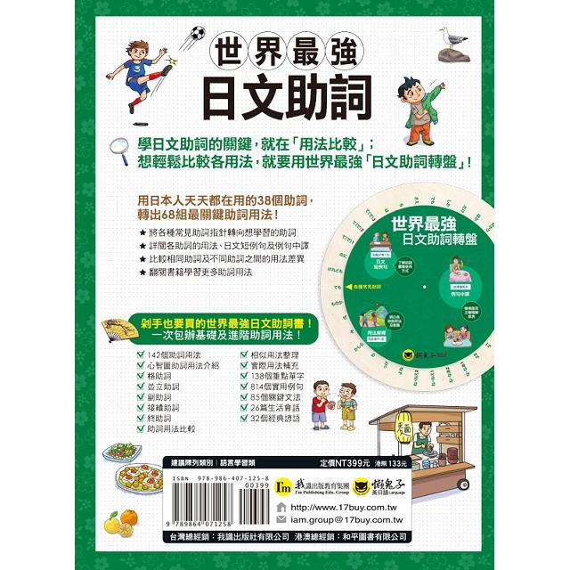 世界最強日文助詞(附全球獨創助詞轉盤+看諺語學助詞隨身冊)