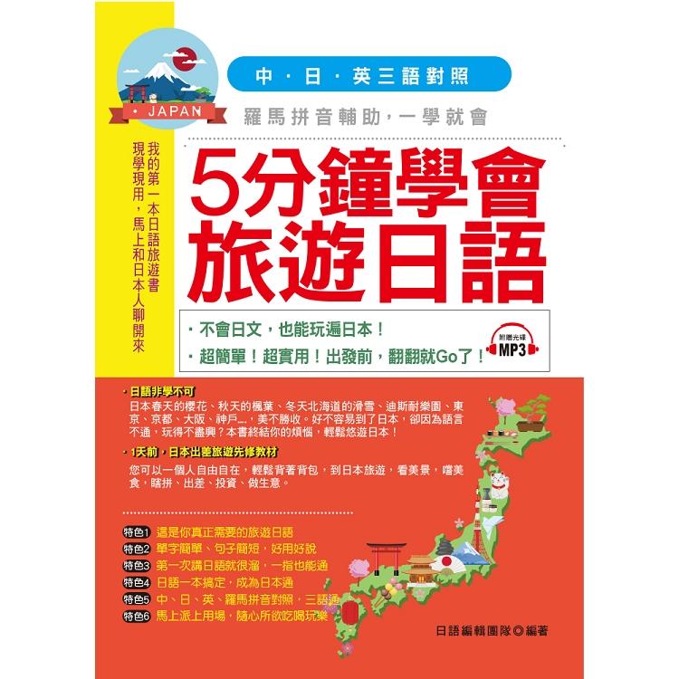 5分鐘學會旅遊日語-超簡單!超實用!出發前,翻翻就Go了
