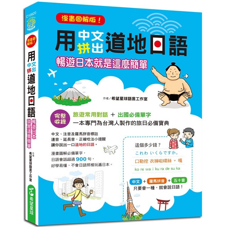 用中文拼出道地日語:暢遊日本就是這麼簡單【漫畫圖解版】