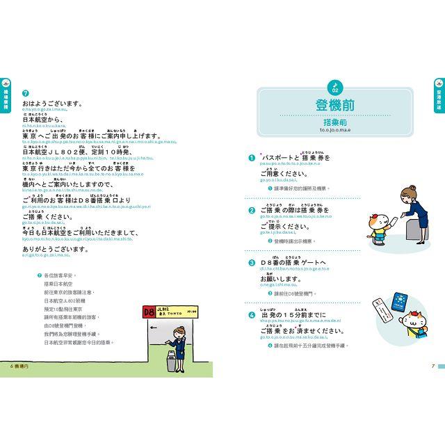 聽到哪學到哪:在日本聽廣播學日語(新版)附臨場感MP3