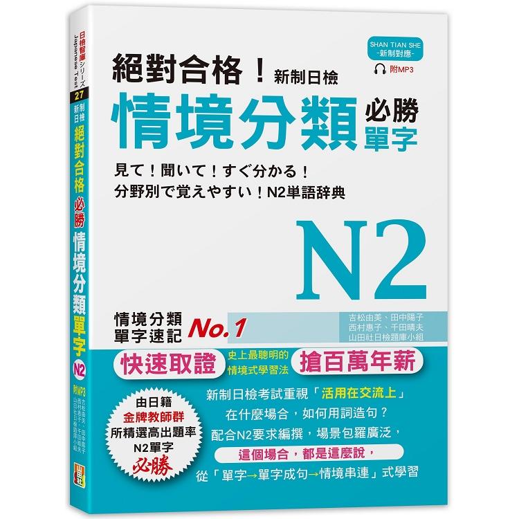 絕對合格!新制日檢 必勝N2情境分類單字 (25K+MP3)