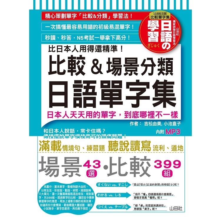 比日本人用得還精準比較&場景分類日語單字集(18K+MP3)
