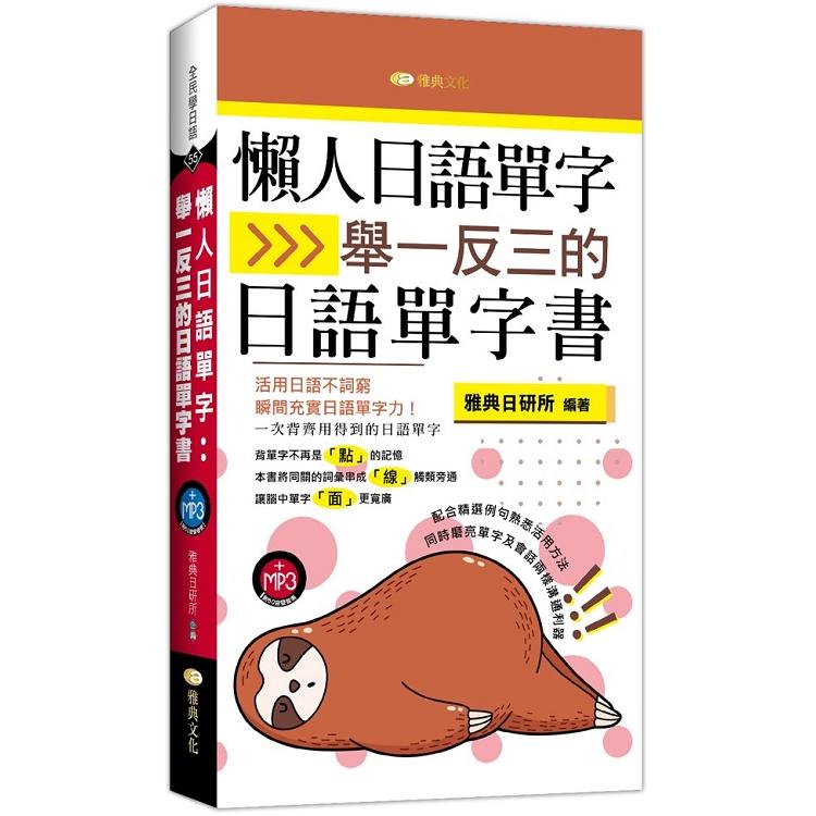 懶人日語單字:舉一反三的日語單字書